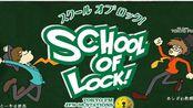 【高桥光/电台】SCHOOL OF LOCK! 2018年7月24日(火) 22_00-23_55