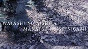 【死んだ僕の彼女】watashino aishita manatsu no shinigami