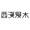 西溪爱木【CCM film】作品:什么是生活的真谛?-生活-高清完整正版视频在线观看-优酷