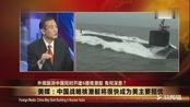 军事专家权威解读美军哥伦比亚和俄军北风之神核潜艇到底哪家强?