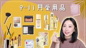 9-11月爱用品 | 日杂美妆品大集合 | 很多很美的唇膏 | 娇兰蜂蜜系列 | 神仙开架cezanne | Lits植物干细胞面膜 | SUQQU蜜粉