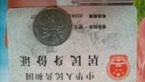 复印身份证时,为什么要在旁边放一枚硬币?今天可算知道答案了
