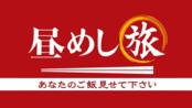 【富山県射水市~旬の紅ズワイガニ!身もミソも全部堪能!!】