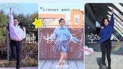 【TIME】触摸天空一周年纪念作!在不同的城市 触摸同一片天空????