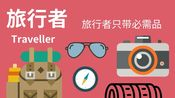 【多媒体动画制作】如何区分观光客和旅行者?一看就懂