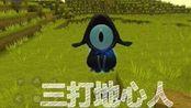 【miumiu】迷你世界 三打地心人