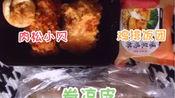 【发条橙子】最新一期0923 罗森甜品 饭团 照烧丸子 卷凉皮 肉松小贝