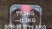 减肥VLOG#6 / 5月10日77.3KG! 大基数减肥打卡/三餐饮食记录