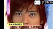 【罗志祥】【双眼皮】美丽的双眼皮的由来 小猪教你变双眼皮 亲自教你学化妆【单眼皮变双眼皮】