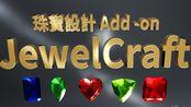 珠寶設計Add-on:JewelCraft /Add-on for jewelry design