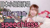 【阿拉丁插曲】日本小姐姐弹唱Speechless/Naomi Scott【Saori艾唯】
