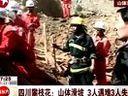 四川攀枝花:山体滑坡3人遇难3人失踪