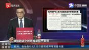 开学时间进入倒计时!杭州最新方案公布:3月25日前完成备案