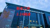 【2.24】衡水市第二中学习题/预习网课