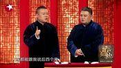 《相声有新人》表演纯享:岳云鹏&孙越《新语新说》