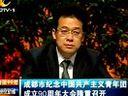 m5.86夜成都市纪念中国共产主义青年团成立90周年大会隆重召开-这里是成都20点31至0点2