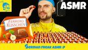 【german freak】助眠 Ferrero Küsschen essen (助眠 Deutsch) - GF助眠(2020年2月18日3时42分)