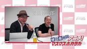 植田益朗のアニメ!マスマスホガラカ 10月1日配信 (ゲスト:前田伸一郎)