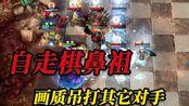自走棋鼻祖正式启用QQ和微信登录,腾讯自走棋游戏开启撒网式布局!