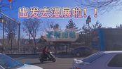 1.20第二届dp漫展vlog