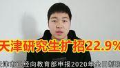 天津市研究生扩招22.9%,释放了什么信号?2020考研学生要关注两点