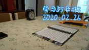 【study with me】学习打卡#3-2020.02.26 忙里偷学