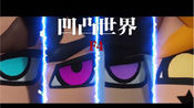 【凹凸世界/激战混剪/f4】Victory