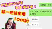【泽学家】40:代练觉得主播菜,花500块带主播躺赢(4分钟高能)