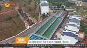 [湖南新闻联播]平江供水枢纽工程竣工 40.6万居民喝上自来水