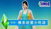 【模拟人生4·新手实况】陆家小妞从零开始の真实生活020:佛系经营小吃店~