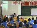 A708四年级 我们的版画乐园(蜡和笔的游戏)(小学美术优质课研讨课例集锦).flv