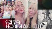 TaeNy金泰妍综艺《Petionista Taengoo 》LA连线黄美英