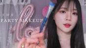 【nara_ 助眠】参加派对前给你化妆!