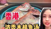 香港人怎么煲鱼汤好喝?记住这个细节,汤白味鲜,一点都不腥!