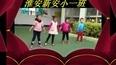 幼儿舞蹈视频 淮安区新安小一班.flv