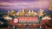 【Minecraft●单人作品】世锦繁华,皇朝一梦——盛京皇宫