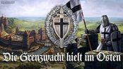Die Grenzwacht hielt im Osten[在东方抵抗的边境守卫][德国民歌][+英语歌词]