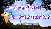 非应届毕业法学生第一次参加华东政法大学的秋季招聘会是一种什么样的体验?