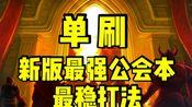 【战矛在线】最强公会本单刷攻略 稳健流打法(盗贼)【warspear-online】