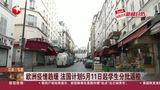 欧洲疫情趋缓 法国计划5月11日起学生分批返校