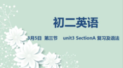 初二英语03-05:U3sectionA复习+语法巩固