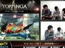 TOPANGA TV #115 Mago, Tokido, Bonchan 1/2 [2013.10.23]