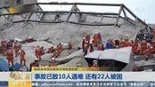 事故已致10人遇难 还有22人被困