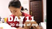 DAY11|人生在世不就是要潇潇洒洒|高歌一曲|阅读|写公众号|一些新感悟