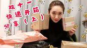 【Nici 喵喵喵】超下饭 双11开箱(上)/购物分享