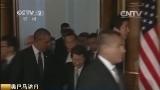"""[环球财经连线]奥巴马访日 日美首脑会谈:TPP谈判分歧大 联合文件""""流产"""""""