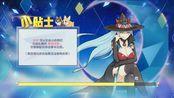 【召唤与合成】9.2消除王,卓远重夺第一