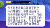 一直等通知,终于快了,第一次这么期待开学,你们什么时候开学#贵州遵义