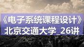 K7104-21_放大电路的失真研究(课堂2)