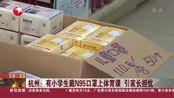 杭州:有小学生戴N95口罩上体育课 引家长担忧